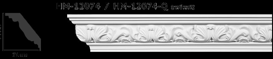 HM12074